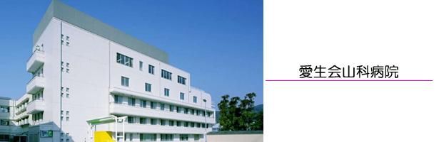 愛生会山科病院