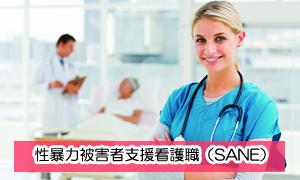 性暴力被害者支援看護職(SANE)
