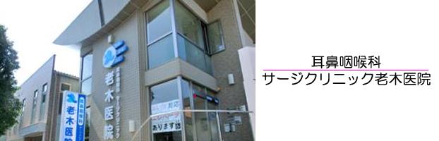 耳鼻咽喉科サージクリニック老木医院