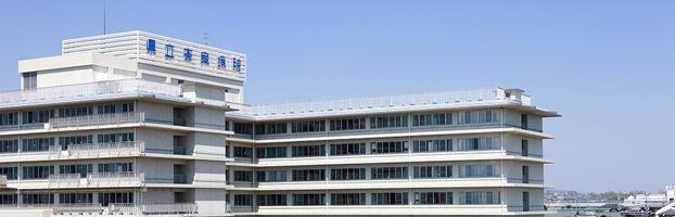 奈良県立奈良病院