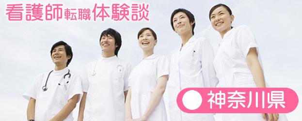 神奈川県看護師転職体験談