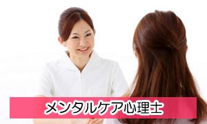 メンタルケア心理士看護師資格