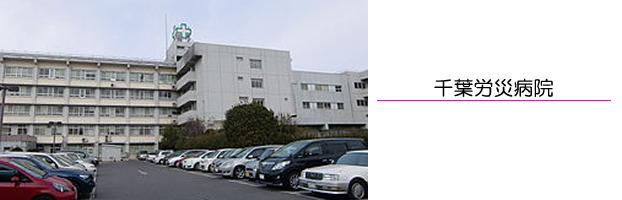 千葉労災病院