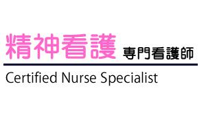 精神看護専門看護師