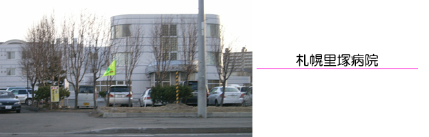 札幌里塚病院