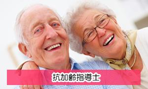 抗加齢指導士看護師資格