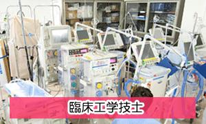 臨床工学技師へ看護師資格