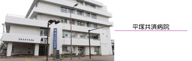 済生会平塚病院