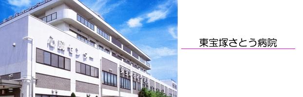 東宝塚さとう病院