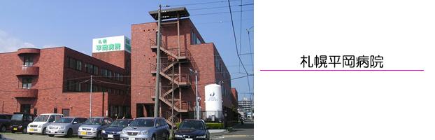 札幌平岡病院