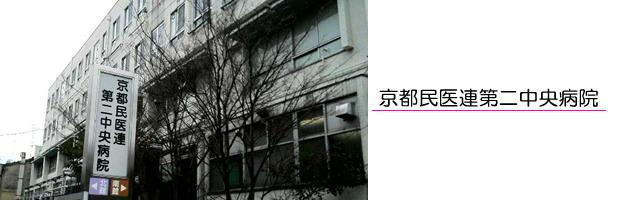 京都民医連第二中央病院