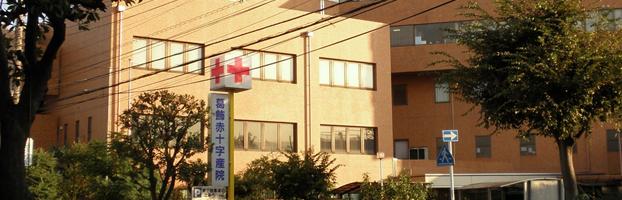 葛飾赤十字産院