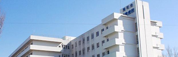 潤和会記念病院