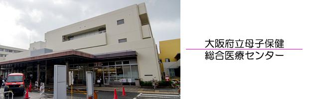 大阪府立母子保健総合医療センター