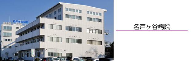 名戸ヶ谷病院