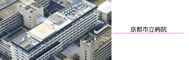 京都市立病院