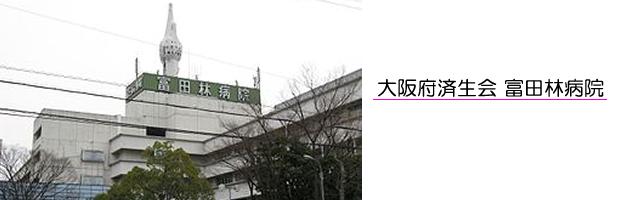 大阪府済生会富田林病院