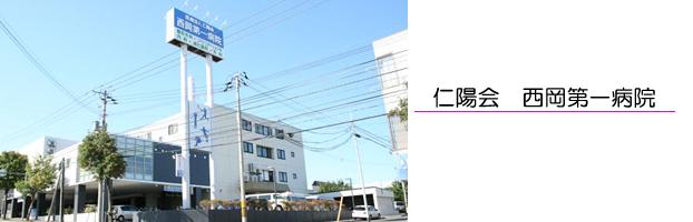 仁陽会 西岡第一病院