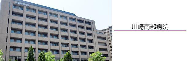 川崎南部病院