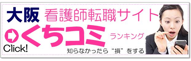 大阪看護師サイトランキング