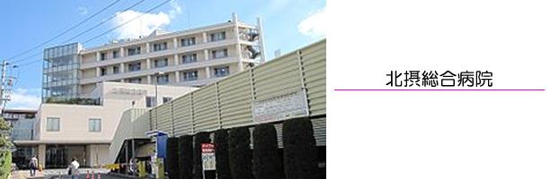仙養会 北摂総合病院