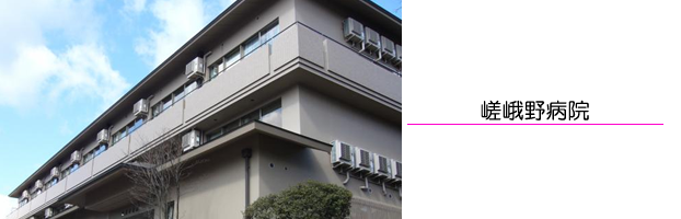 嵯峨野病院