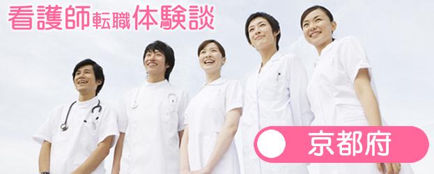 京都看護師転職体験談