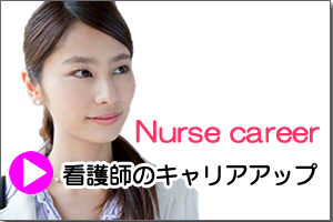 看護師のキャリアアップ資格