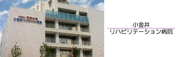 小金井リハビリテーション病院