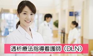 透析療法指導看護師(DLN)の資格