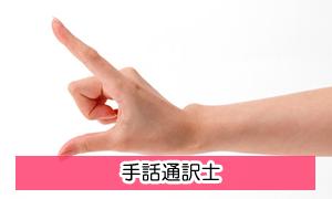 手話通訳士と看護師資格