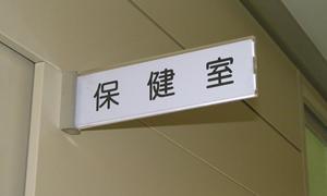 企業保健室