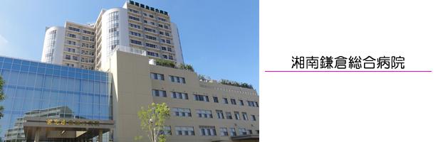 湘南鎌倉総合病院