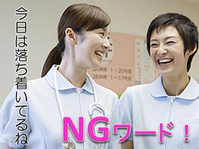 看護師のNGワード