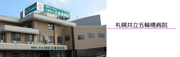 札幌共立五輪橋病院