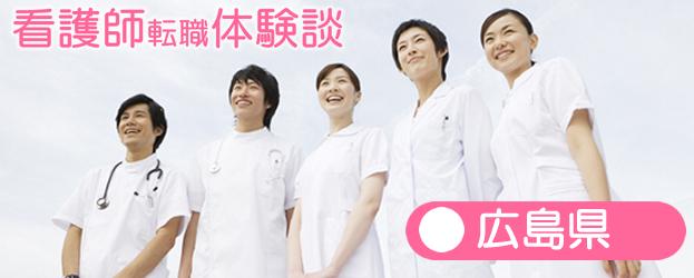 広島県看護師転職体験談