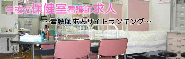 学校の保健室看護師求人