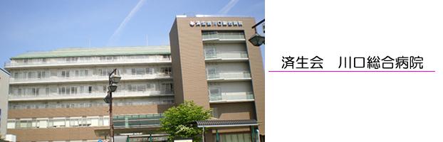 済生会 川口総合病院