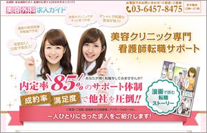 美容外科求人サイト