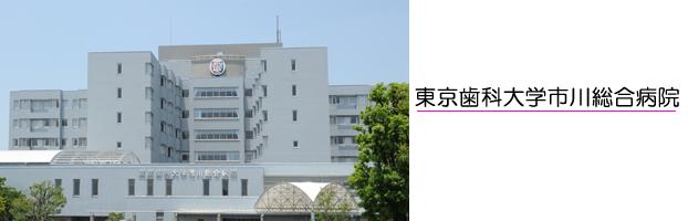 東京歯科大学市川総合病院