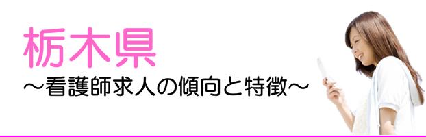 栃木県の看護師求人の傾向