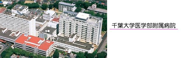 千葉大学医学部附属病院