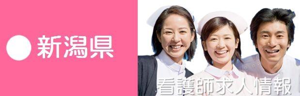 看護師ナース求人新潟県のおすすめサイト