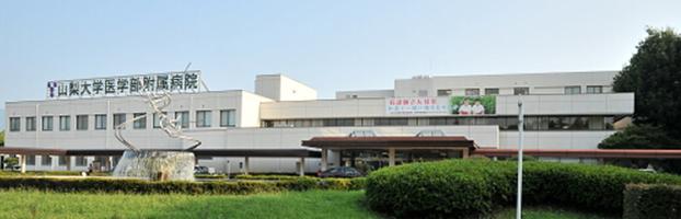 山梨大学病院