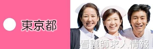 東京都の看護師求人サイト