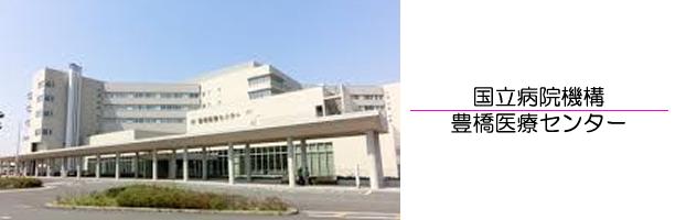 国立病院機構豊橋医療センター