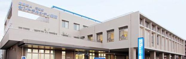 セントラルシティ病院