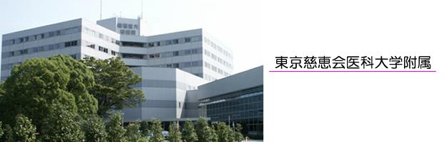 東京慈恵会医科大学附属 柏病院