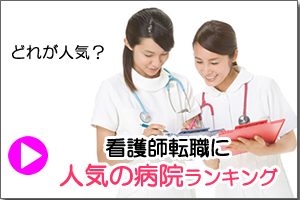 看護師転職人気病院