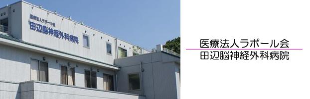 田辺脳神経外科病院